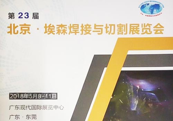 Successfully Attended 2018 Guangzhou Essen Welding Technologies