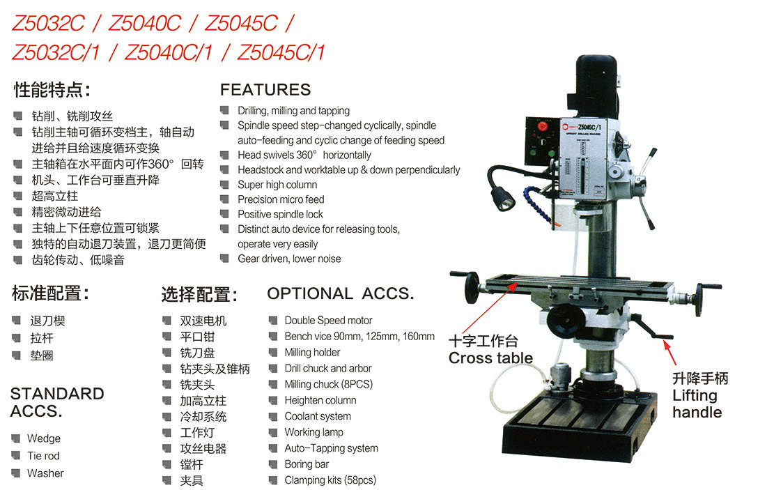 CROSS WORKTABLE -GEAR HEAD DRIVE UPRIGHT DRILLING MACHINE Z5032C -Z5040C-Z5045C