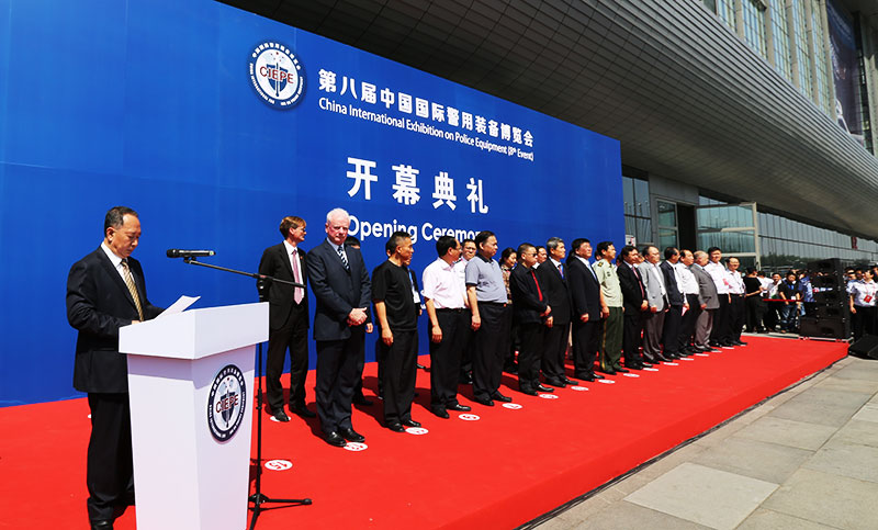 8th China International Exhibition on Police Equipment