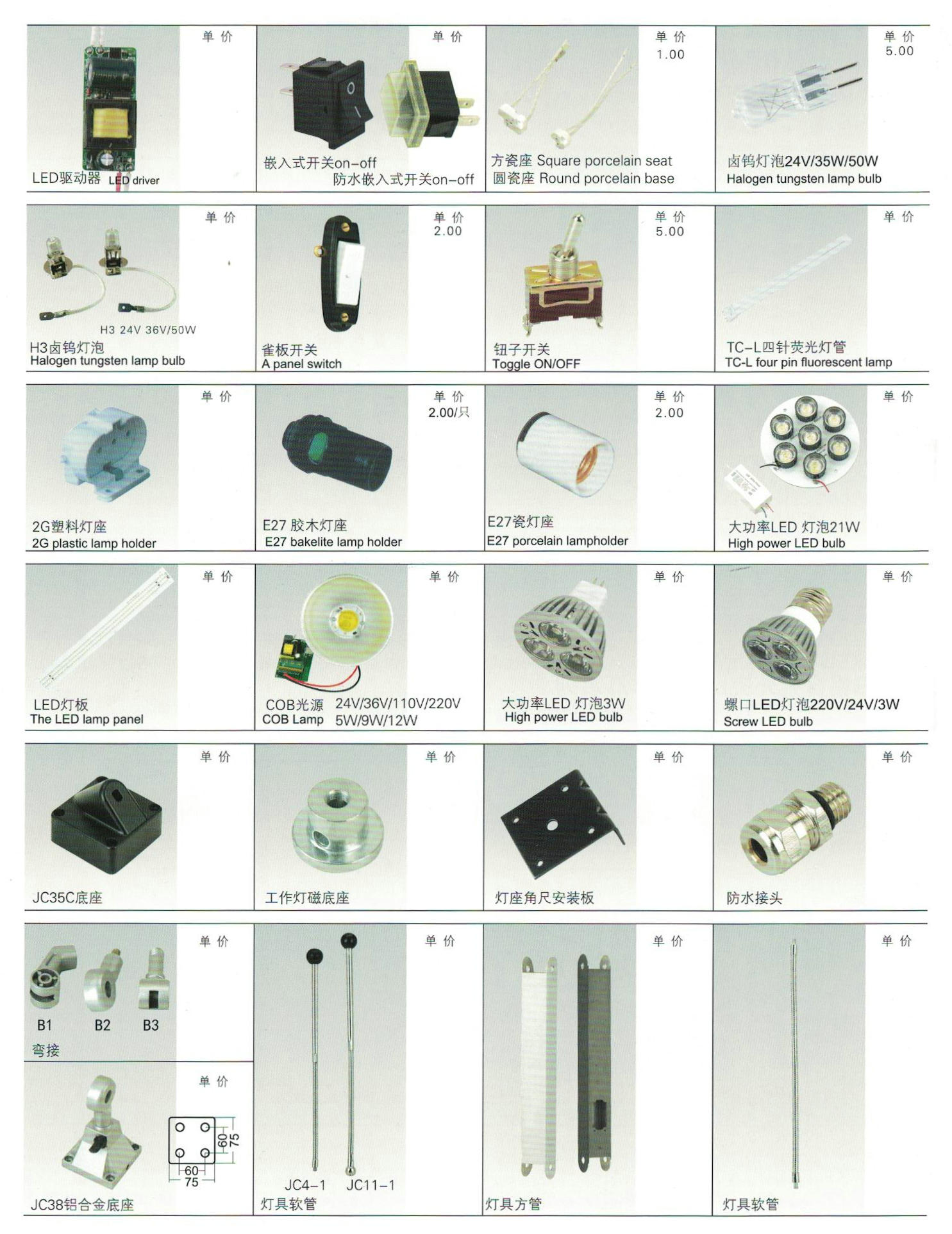 WORKING LAMP PARTS