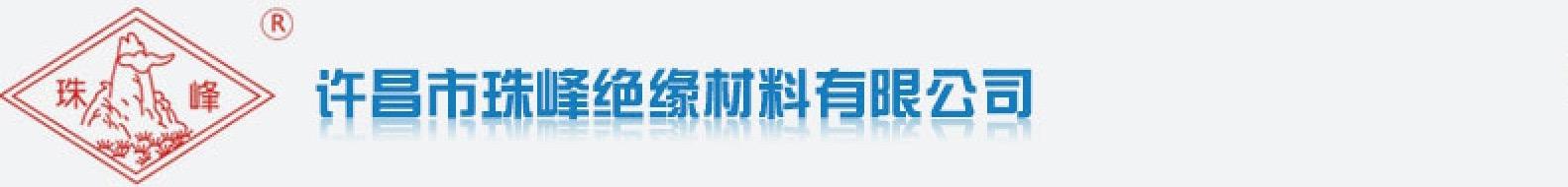 許昌珠峰絕緣材料