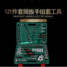 Hand Tool 121PCS Socket Wrench Sets of Tools