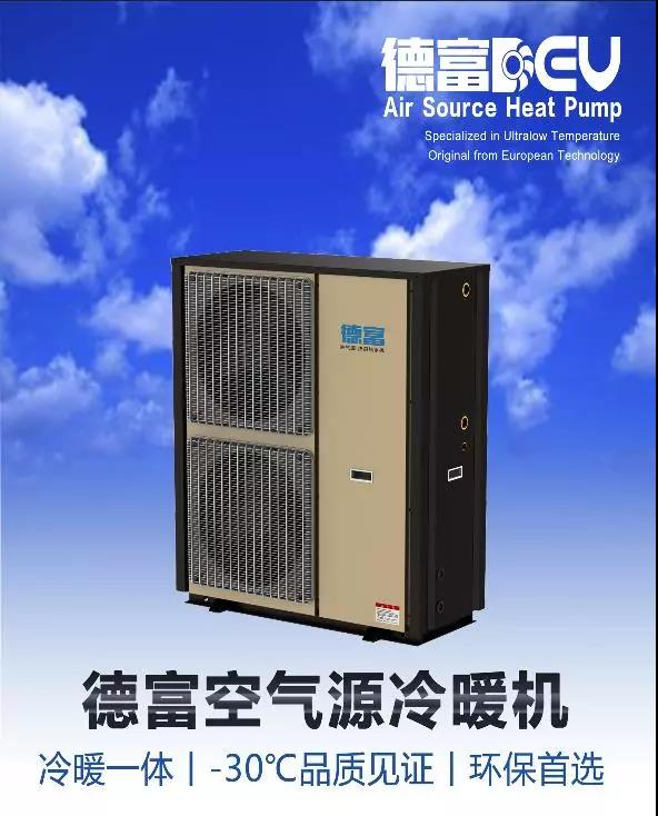 air-to-water-heat-pump