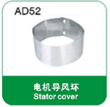 Stator cover