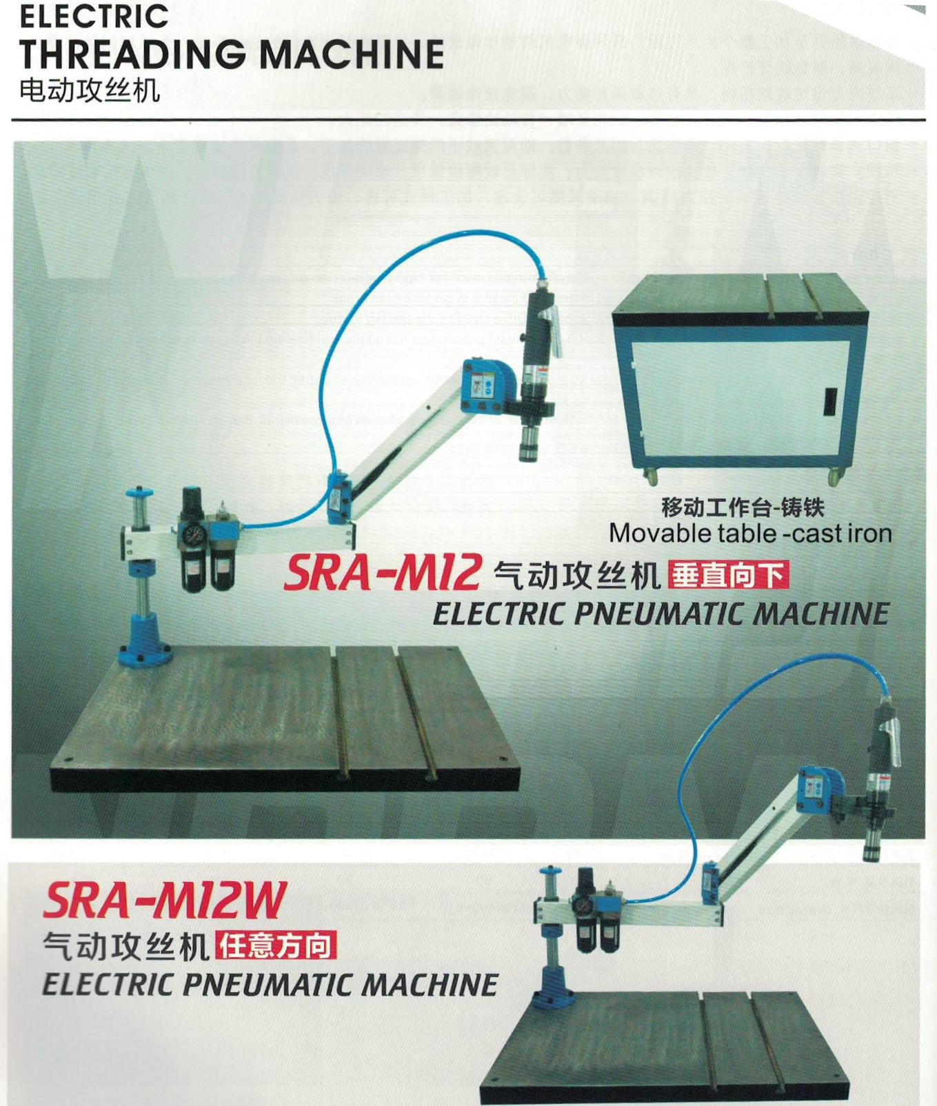 ELECTRICAL THREADING MACHINE SRAM12W