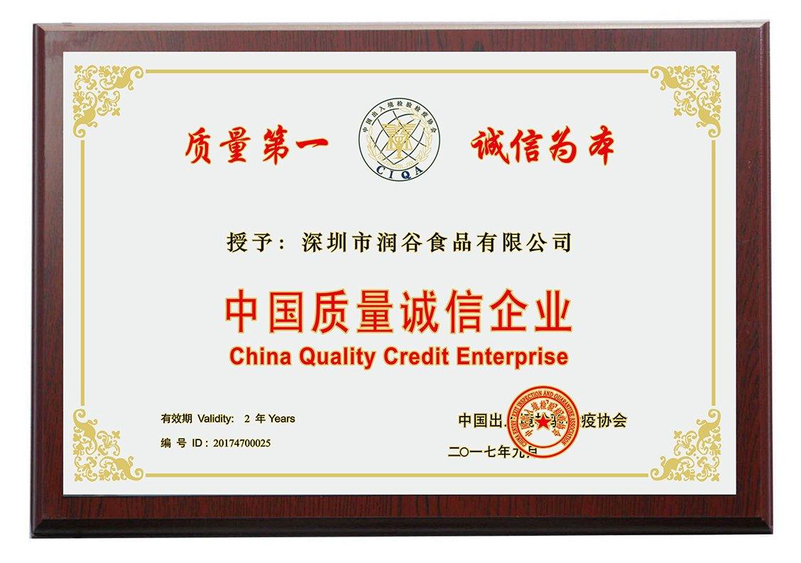 Year 2017 China Quality AAA Rungu Food . jpg
