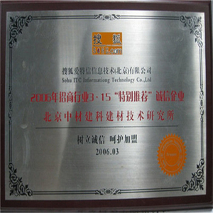 sohu certification
