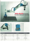ELECTRICAL THREADING MACHINE SRAM16