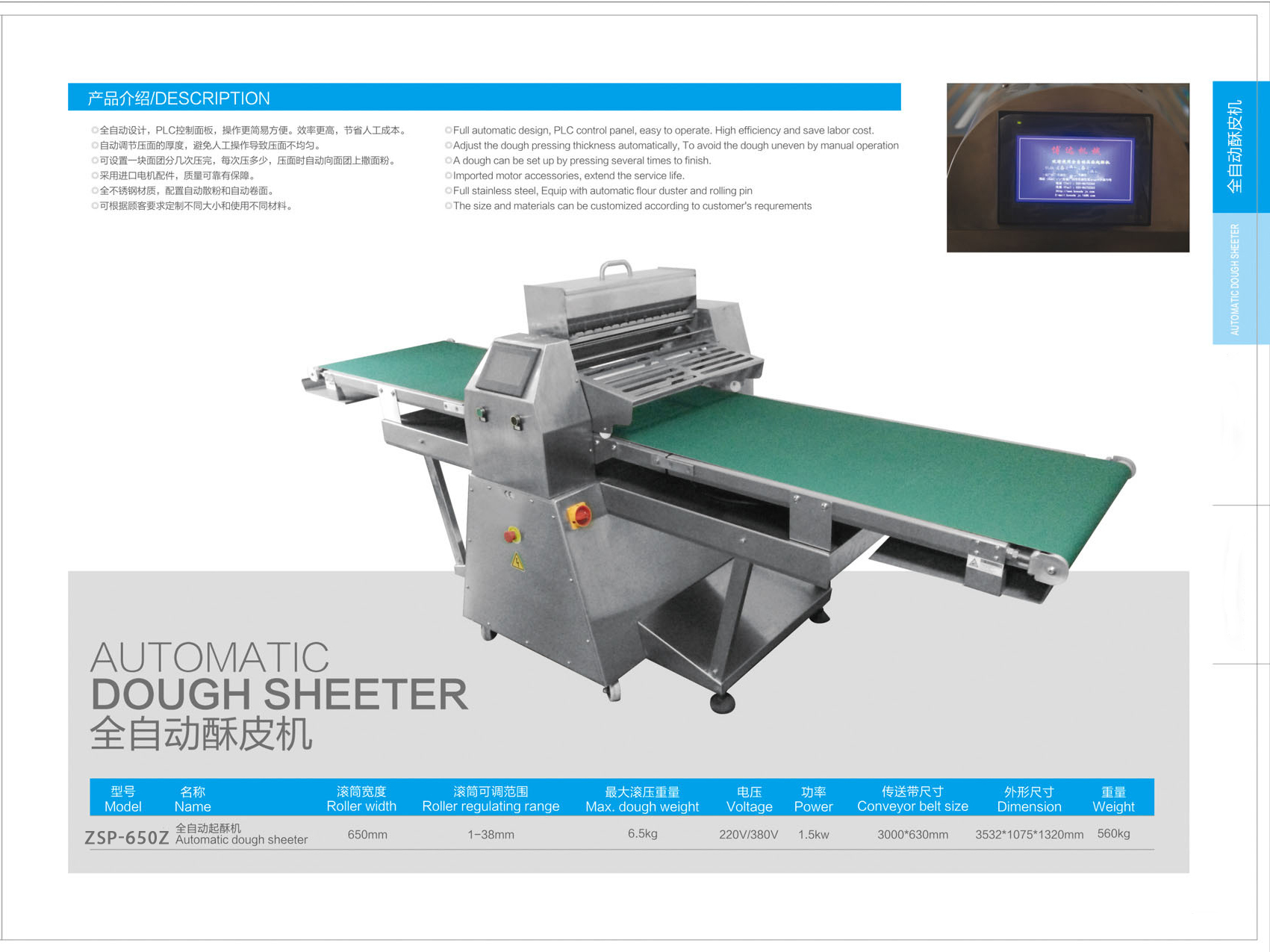 Free Standing Automatic Puff Pastry Dough Sheeter Price