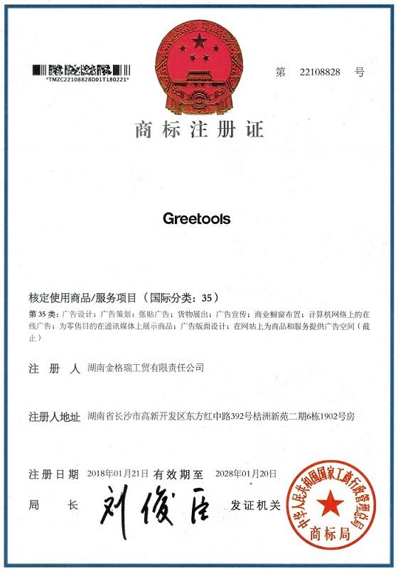 Greetools-Warenzeichen-Zertifikat