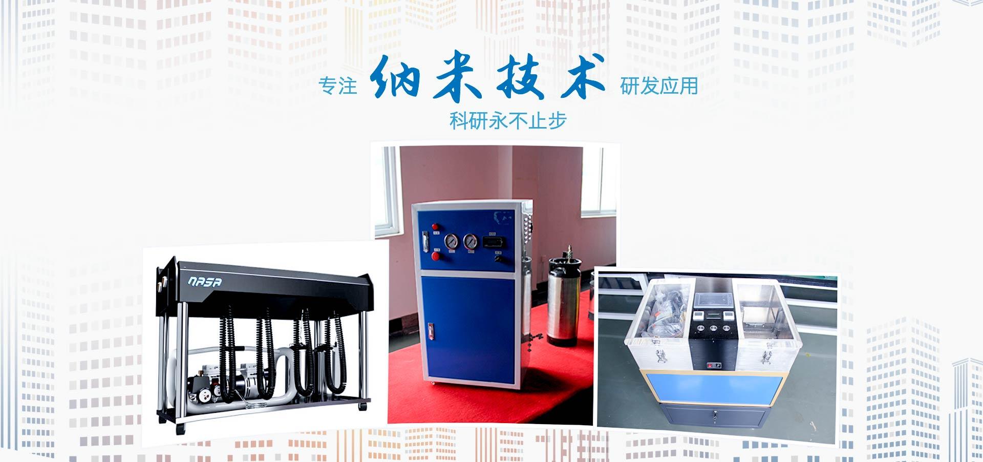 納米噴鍍,納米噴鍍設備,噴鍍,納米噴鍍機,水轉印,手機抗菌,空氣凈化器