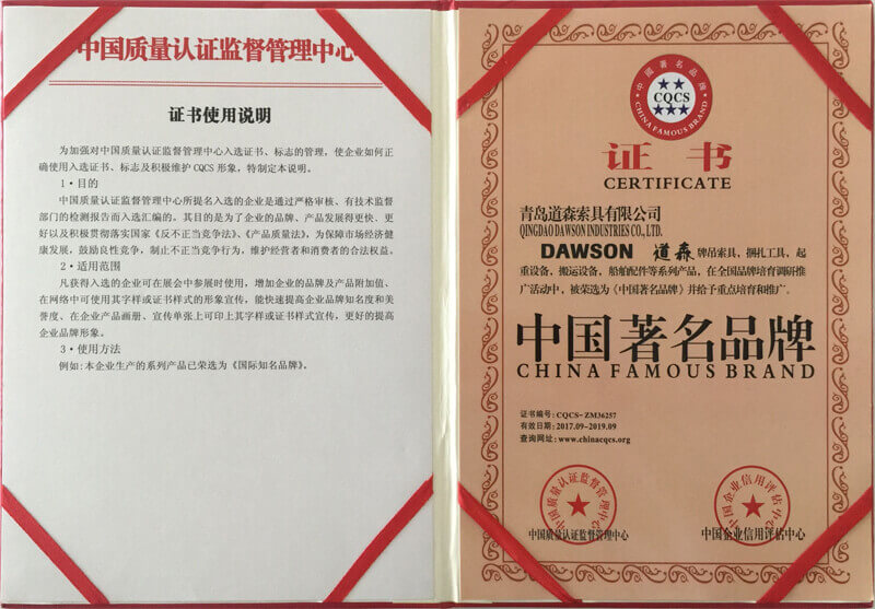 Certificado de Marca Famosa da China - Dawson Group Ltd