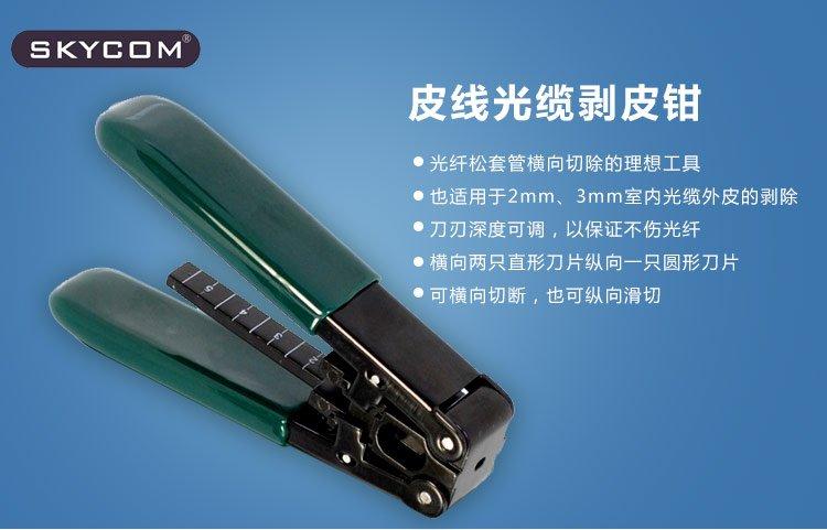 光纖光纜皮線鉗