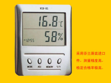 WSB-1-H2 Digital Thermoemter and Hygrometers