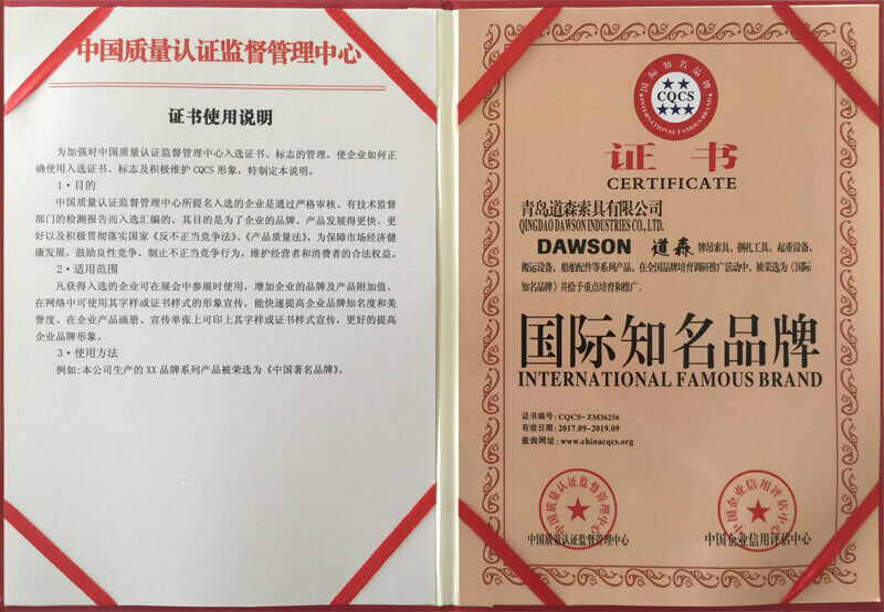 International Famous Brand Certificate - Dawson Group Ltd