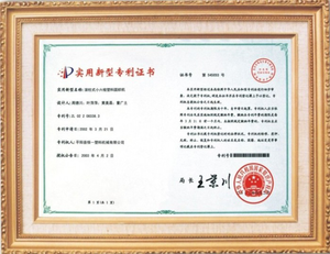 Patent Product Certificate