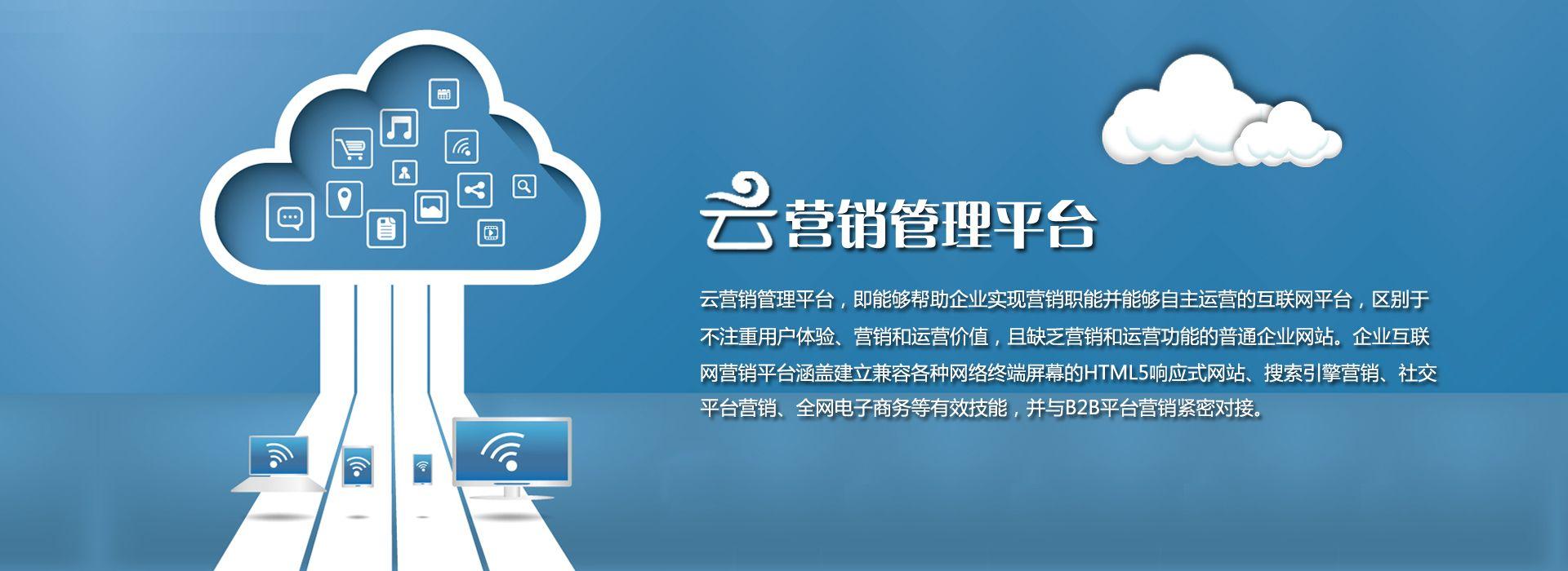 石家庄融创传媒公司为外贸企业提供云营销网站平台