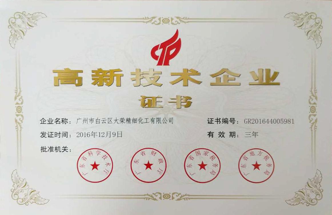 高新技术企业GR201644005981