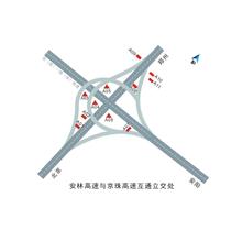 安林与京珠互通区