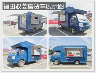 Mini RHD food truck