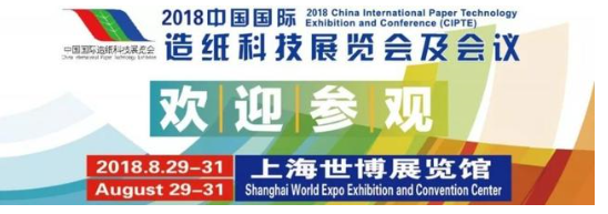FBU attend 2018 China International Paper Technology Exhibition and Conference (CIPTE)