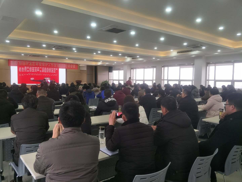 环保安全培训会议