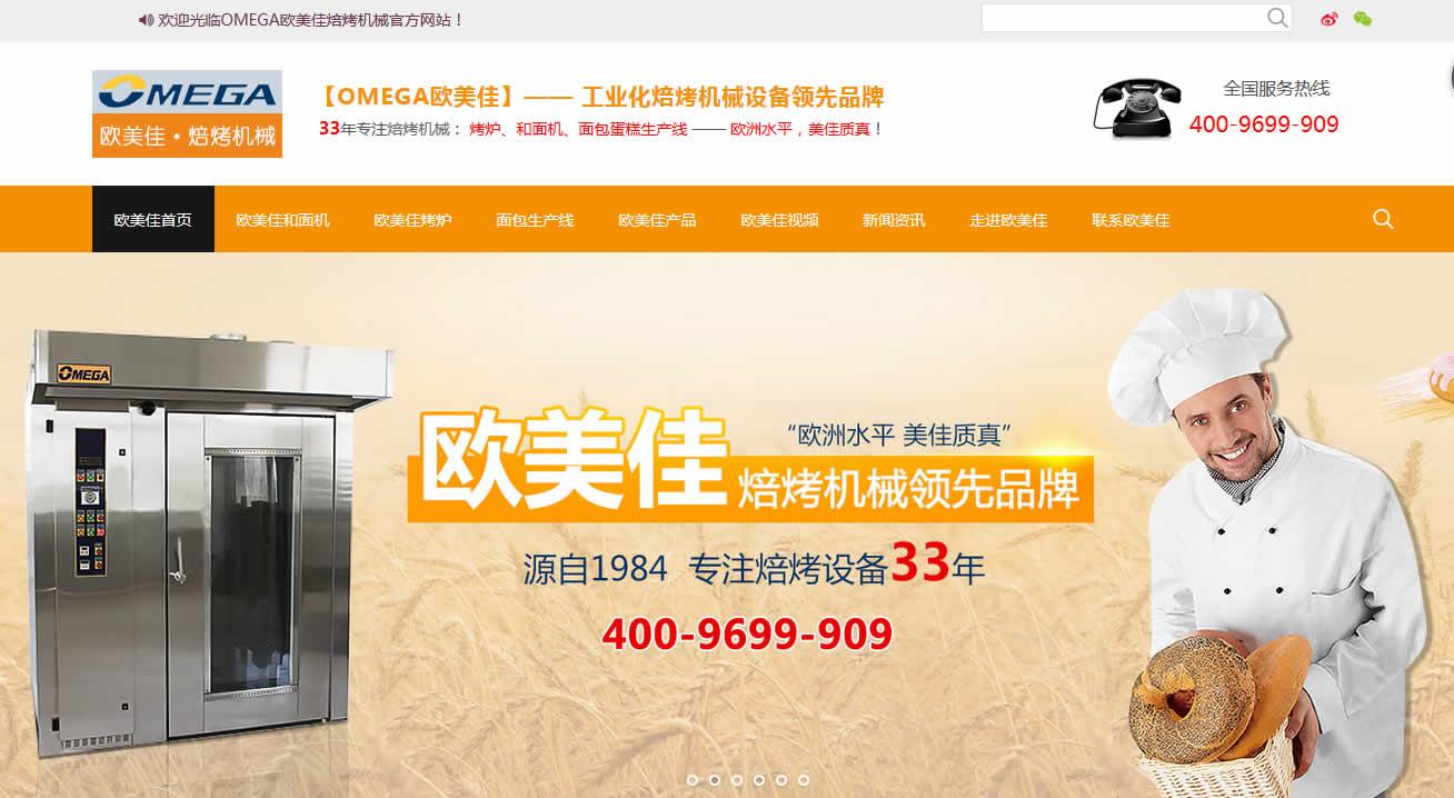 欧美佳焙烤机械企业营销平台、营销型网站