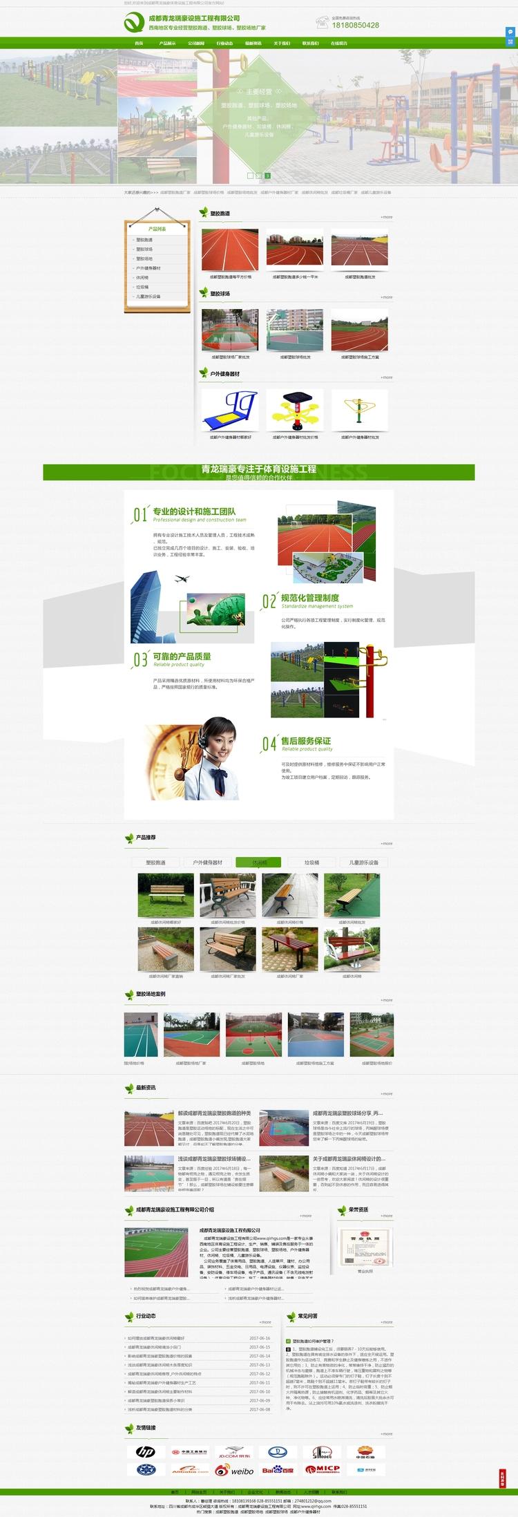 成都网站推广案例.jpg