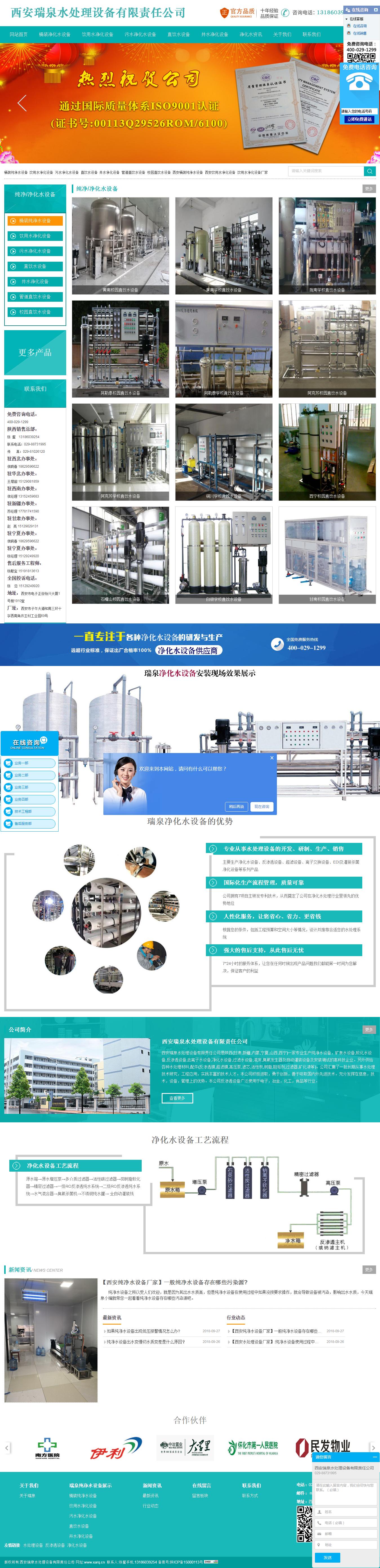 净化水设备_污水净化水设备_直饮水设备_直饮水设备_西安瑞泉水处理