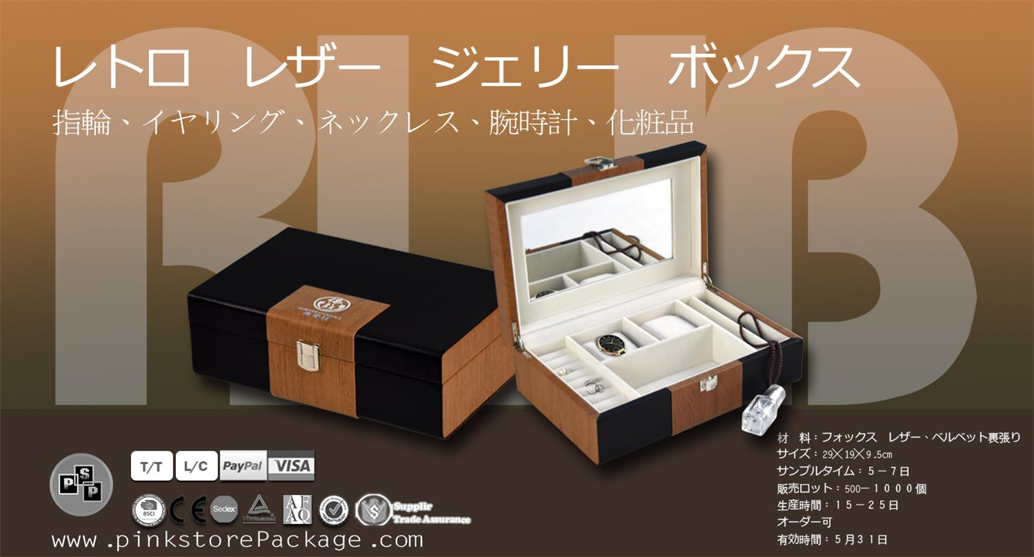 Get free sample jewelry box and cosmetic box