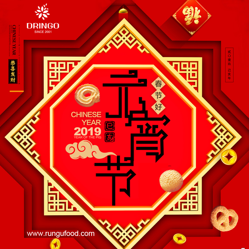 Spring Lantern Festival Year 2019