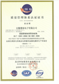 Anhui Safe Electronics Co., LTD. earned ISO9001 certification