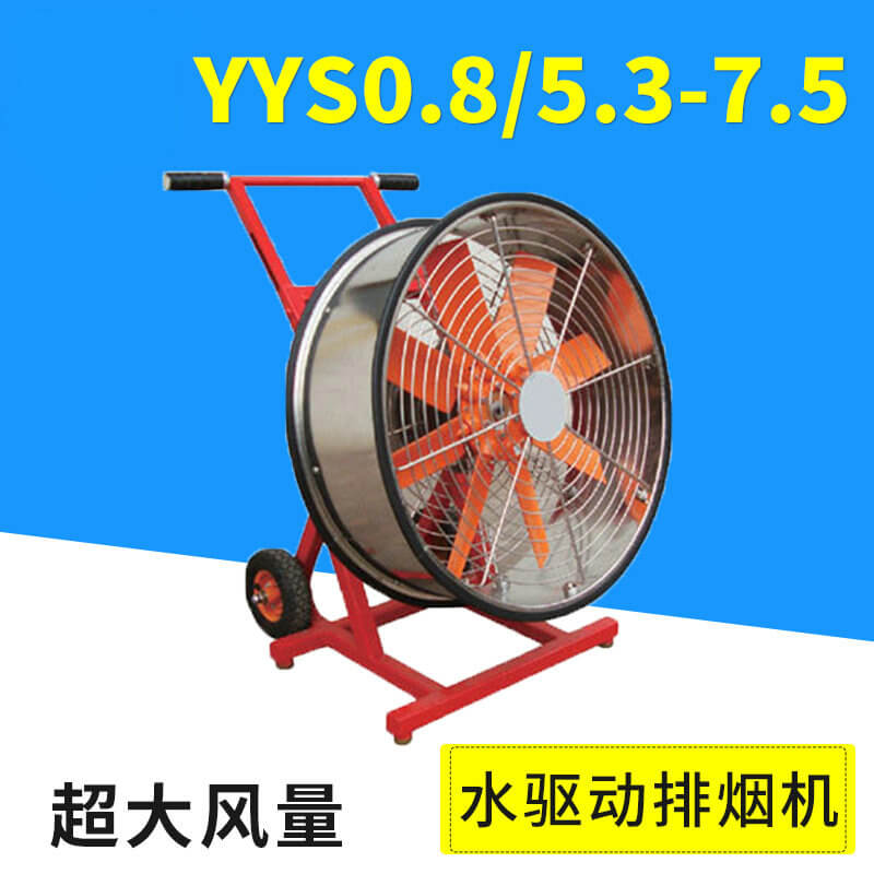 Portable Water Driven Fire Smoke Extraction Machine YYS0.8/5.3-7.5