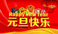 Happy New Year To All Friends And Customers