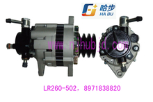 Alternator with Isuzu Vacuum Pump LR260-502