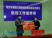 Kaimitech Donated 1,500,000 RMB to Help Fight Against Novel Coronavirus