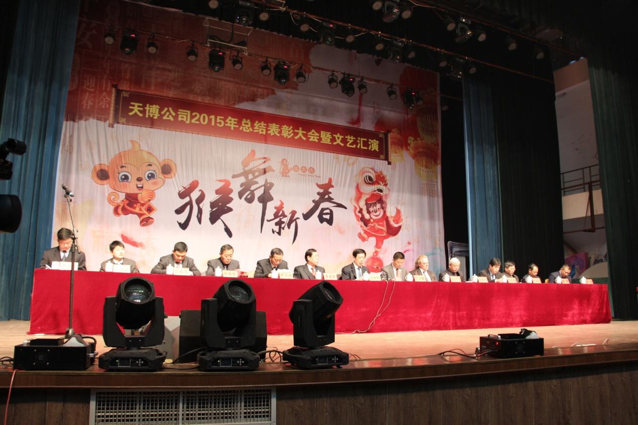 天博企业2015年度总结表彰会议暨春节文艺汇演圆满落下帷幕