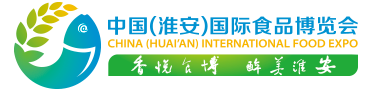 2018 China (Huai An) international food exposition