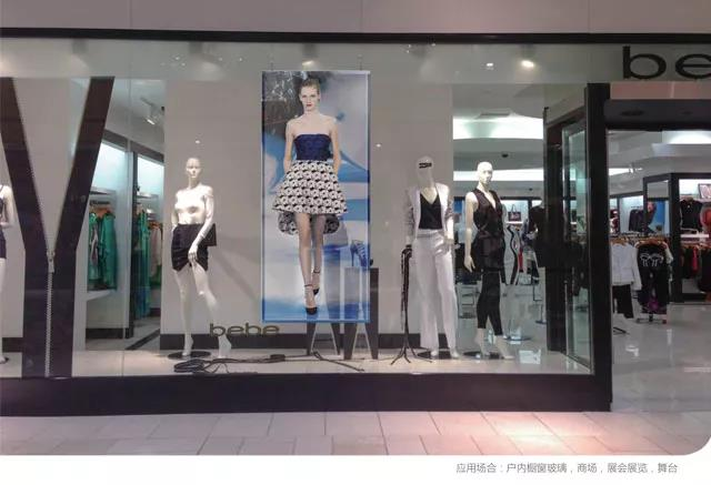 Clothing store transparent display screen
