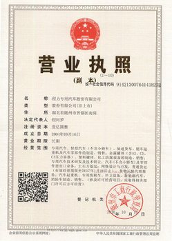 Licencia-de-CHENGLI-ESPECIAL-AUTOMÓVil-CO., LTD