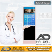 Interactive Touch LCD Digital Signage Kiosk