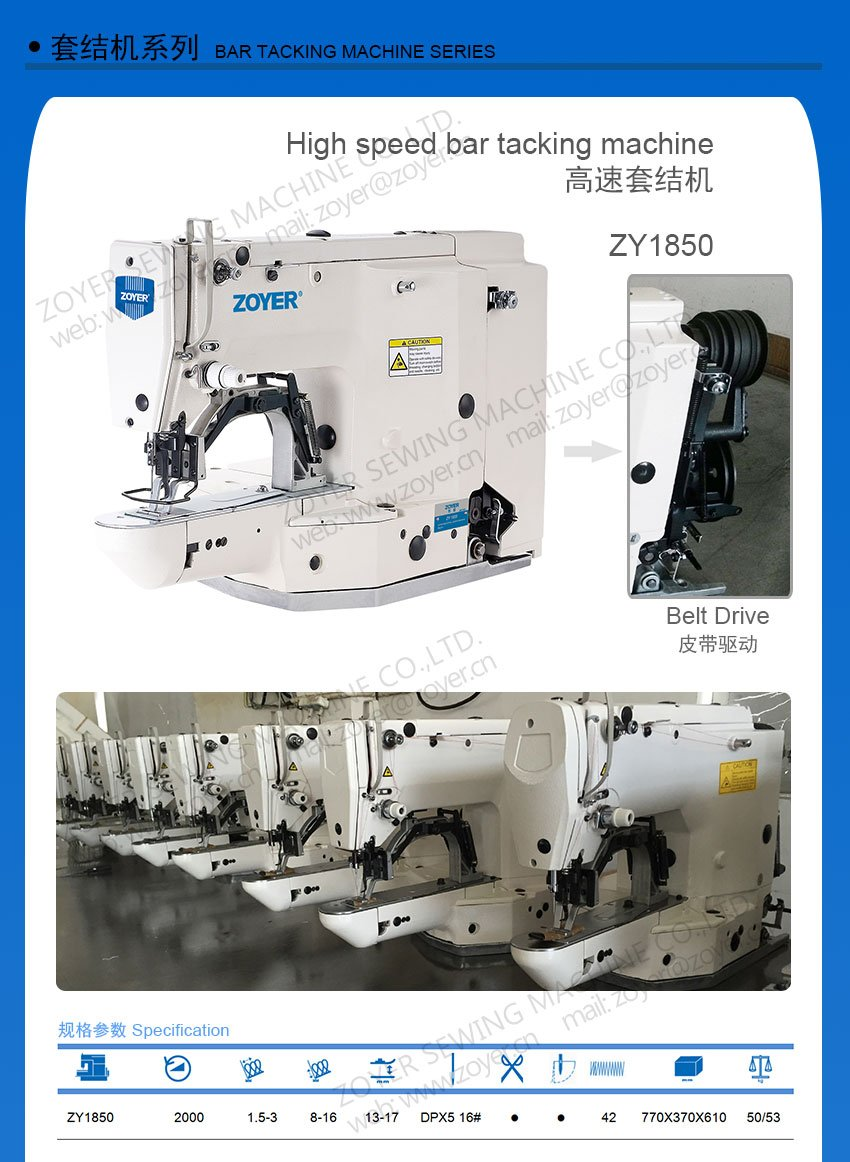 ZY1900-ZOYER-bar-tacking-sewing-machine套结机-详情页_01