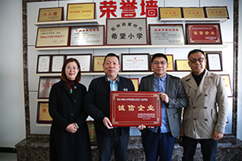 Hangzhou Xiaojiemei Co Was awarded the Honorary Title of Integrity Enterprise