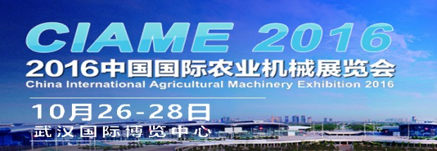 China International Agricultural Machinery Exhibition 2016