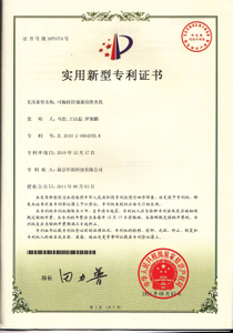 Utility Model Patent Certificate_copying apparatus used to PLC_副本